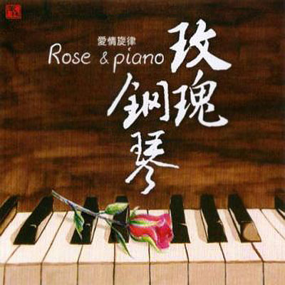 Wang Wei - Rose & Piano (2010)