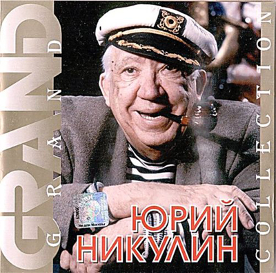 Никулин Юрий - Grand collection (2002)