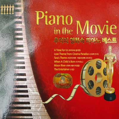 Piano In The Movie (2012)