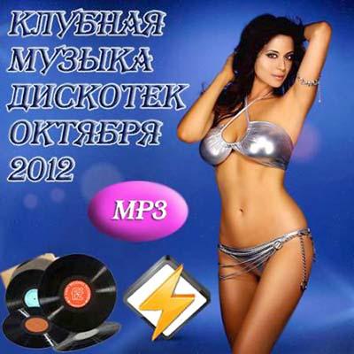 Хиты клубняк музыки 2012 скачать
