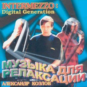 Козлов Александр (Агата Кристи) - Intermezzo-Digital Generation (1998)