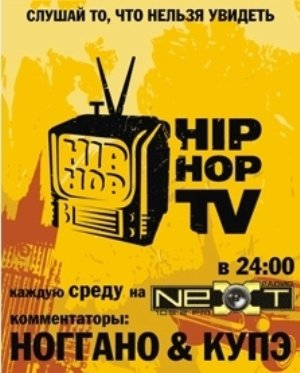 Hip-Hop TV - Баста и Guf (2009)